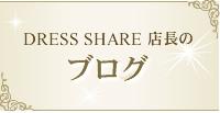 DRESS SHARE 店長の ブログ