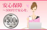 安心保障 〜500円で安心を。