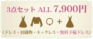 3点セット ALL 7,900円 (ドレス・羽織物・ネックレス+無料予備ドレス)