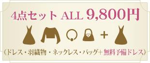4点セット ALL 9,800円 (ドレス・羽織物・ネックレス・バッグ+無料予備ドレス)