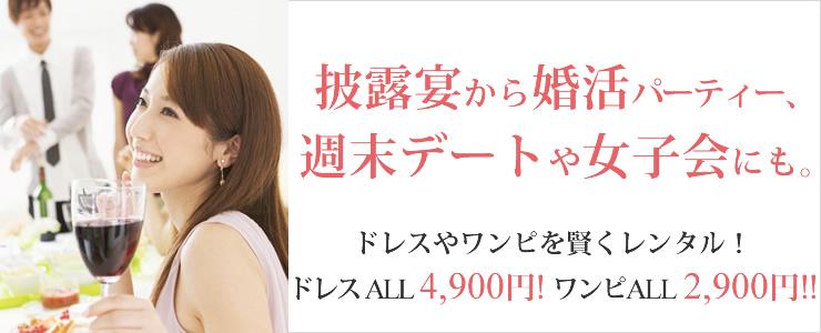 ドレスALL4,900円